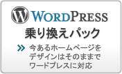 「WordPress乗り換えパック」